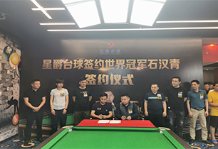 Xingjue Billiards signed with Shi hanqing as spokesperon
